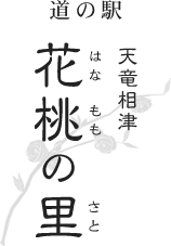 道の駅・天竜相津「花桃の里」